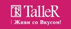 промокод Taller