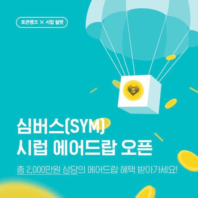 Symverse banner