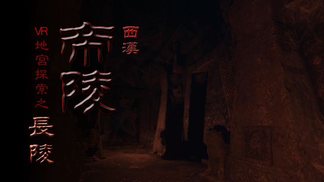 The Han Dynasty Imperial Mausoleums VR