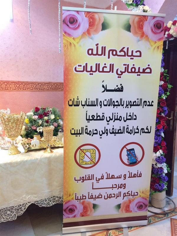 """مواطنة تفاجئ ضيوفها بلوحة إعلانية في منزلها لمنعهم من استخدام """"سناب شات"""""""