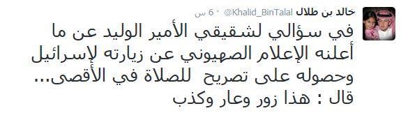 """خالد بن طلال : ما نُشر عن زيارة """"الوليد"""" لإسرائيل .. زور وكذب"""