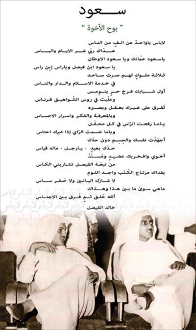 خالد الفيصل ناظما قصيدته