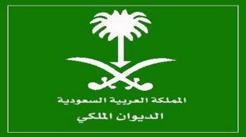 وفاة الأميرة سما بنت سعود بن فيصل بن سعود بن عبدالعزيز آل سعود