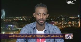 ربيع سفياني: للعربية اتفقت مع الاتحاد 6 شهور وأنا ضحية مدرب النصر