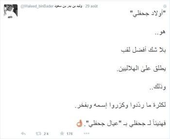 الأمير وليد بن بدر بن سعود