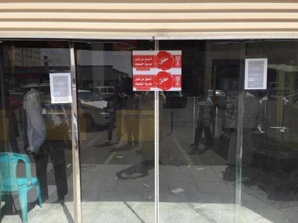بالصور..القوارض تغلق سوقا كبيرا في الهفوف