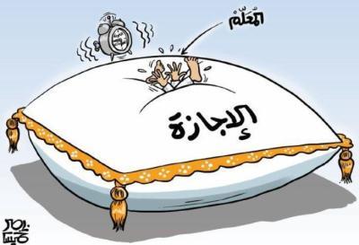 ناصر خميس - الحياه