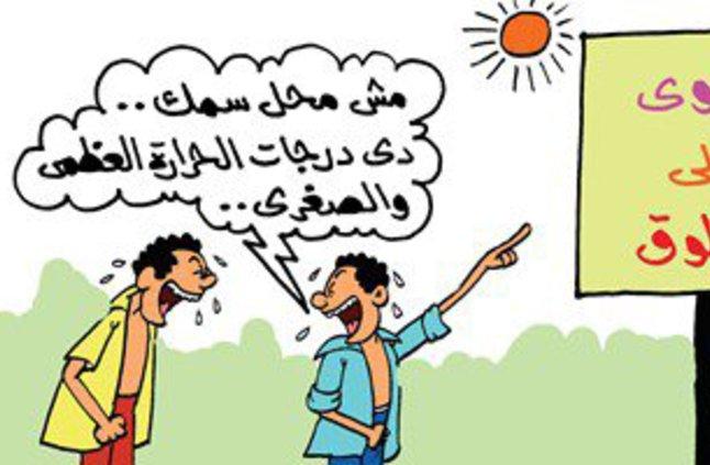 درجات الحرارة فى مصر مشوى مقلى مسلوق بكاريكاتير اليوم السابع