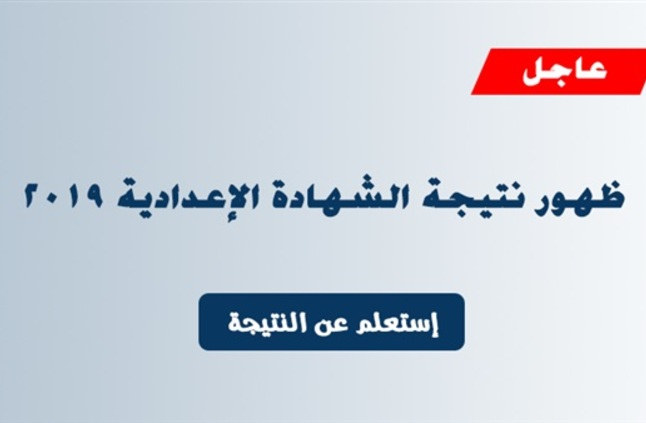 موعد ظهور نتيجة الشهادة الإعدادية محافظة البحيرة 2019 برقم