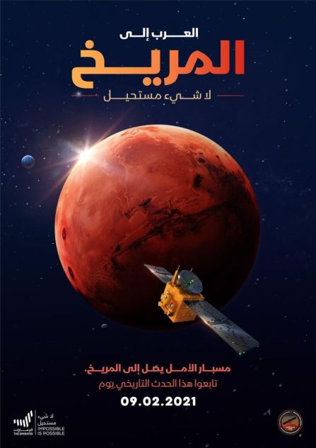 "Image result for ""مسبار الأمل"""