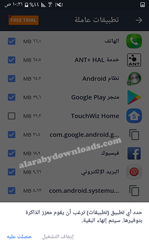 Whats Best Security App Android