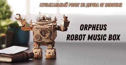 Aliexpress, Музыкальный робот из дерева от Robotime