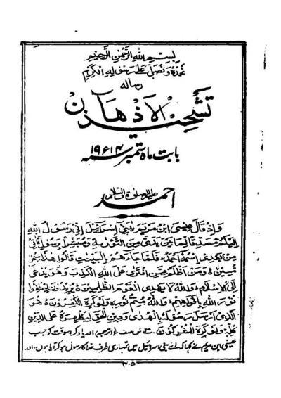Ismuhu Ahmad as – ki tafseer اسمہُ احمد علیہ السلام ۔ کی تفسیر ۔
