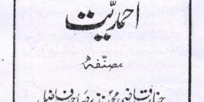 Ahmadiyyat jawab Qadianiat احمدیت بجواب قادیانیت ۔ قاضی محمد نذیر صاحب فاضل رح ۔