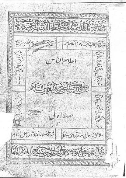 Aalamul Naas – part 1 . کتب ۔ احمدی کتب ۔ اعلام الناس ۔ حصہ اول