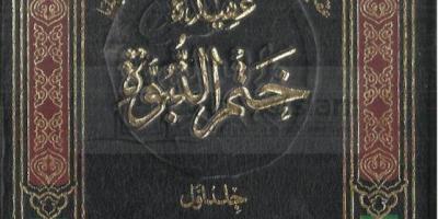 کتب ۔ بریلوی کتب ۔ عقیدہ ختم النبوۃ ۔ کامل 15 جلدیں فہرست ۔ Aqeedah khatme nabuwwat 15 parts List