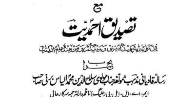 بشارت احمد مع تصدیق احمدیت ۔ سید بشارت احمد ۔  بجواب قادیانی مذہب ۔ الیاس برنی