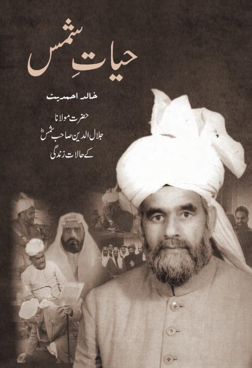 Hayate Shamas – کتب ۔ احمدی کتب ۔ حیات شمس ۔ احمد طاہر مرزا