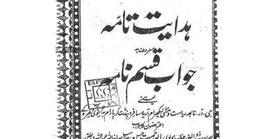 ھدایت تامہ بجواب قسم نامہ ۔ ابورحمت حسن ۔ اعتراضات کے جواب ۔ ابو رحمت حسن
