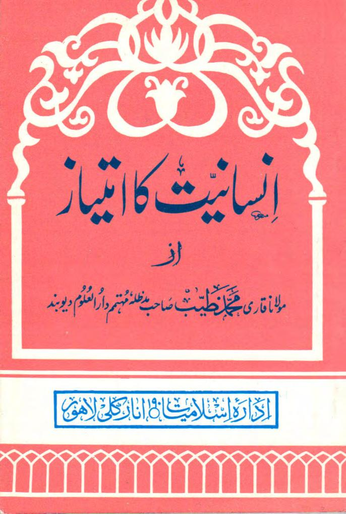 Insaniyyat ka Imtyaz – Qari Muhammad Tayyab – دیوبندی کتب ۔ انسانیت کا امتیاز ۔ شیخ قاری محمد طیب
