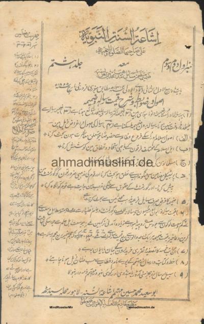 Ashaatul Sunnah – Muhammad Hussain Batalvi . وہابی کتب و رسائل ۔ اشاعۃ السنہ ۔ محمد حسین بٹالوی ۔ 1885 جلد 8 ۔ ضمیمہ 1 تا 12
