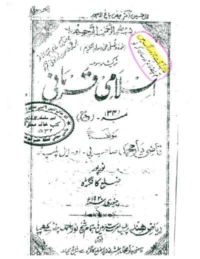 کتب ۔ اسلامی قربانی ۔ قاضی یار محمد