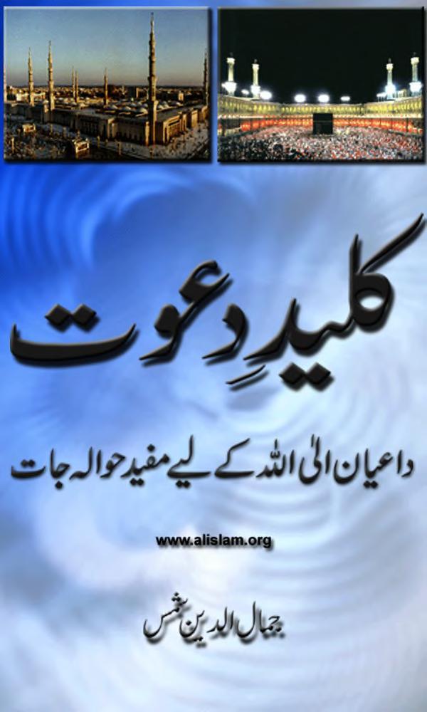 کلید دعوت حوالہ جات انڈیکس ۔ خالد احمدیت جلال الدین شمس