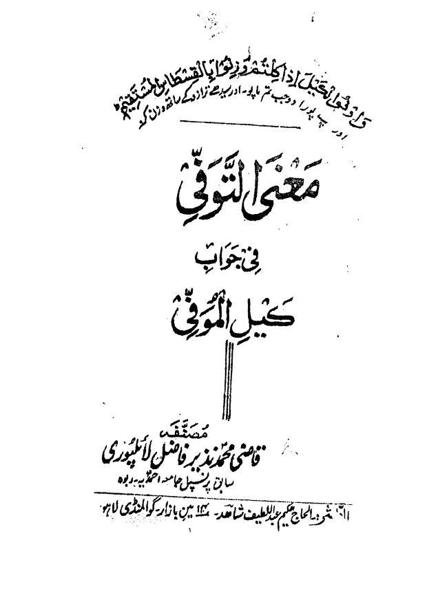 کتب ۔ احمدی کتب ۔ معنی التوفی جواب کیل الموفی ۔ قاضی محمد نذیر لائلپوری رح