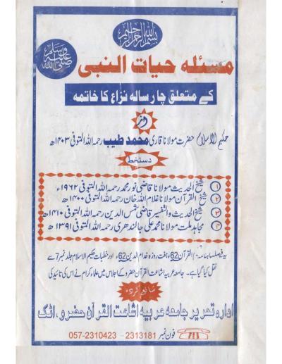 Masaala Hayatun Nabi – Qari Muhammad Tayyab – دیوبندی کتب ۔ مسئلہ حیات النبی ﷺ ۔ شیخ قاری محمد طیب