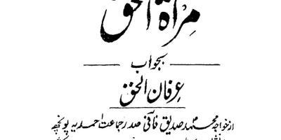 مراۃ الحق بجواب عرفان حق ۔ محمد صدیق فانی صاحب