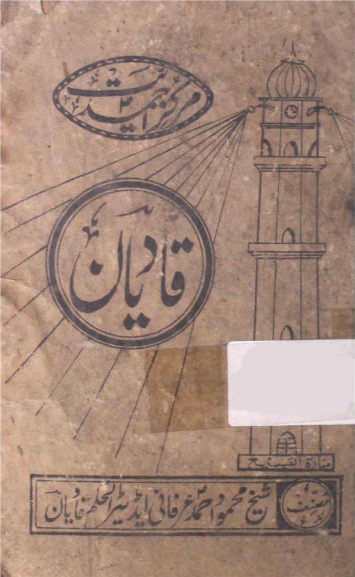 Qadian – Muhammad Ahmad Irfani – Histroy of Qadian کتب ۔ احمدی کتب ۔ قادیان۔ محمد احمد عرفانی ۔ تاریخ قادیان ۔