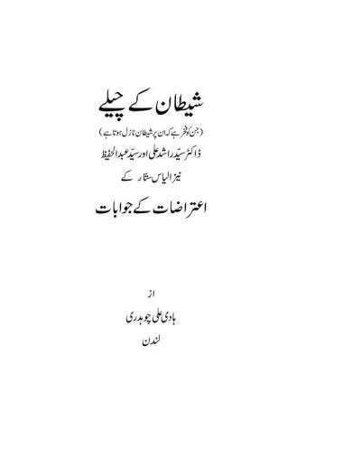 شیطان کے چیلے ۔ راشد علی ۔ عبدالحفیظ ۔ الیاس ستار کے اعتراضات کے جواب ۔ ہادی علی چودھری