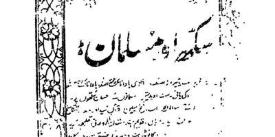 Was bawa Nanak a Muslim کتب  ۔ احمدی کتب ۔ سکھ اور مسلمان  ۔ کیا باوا نانک مسلمان تھے ۔