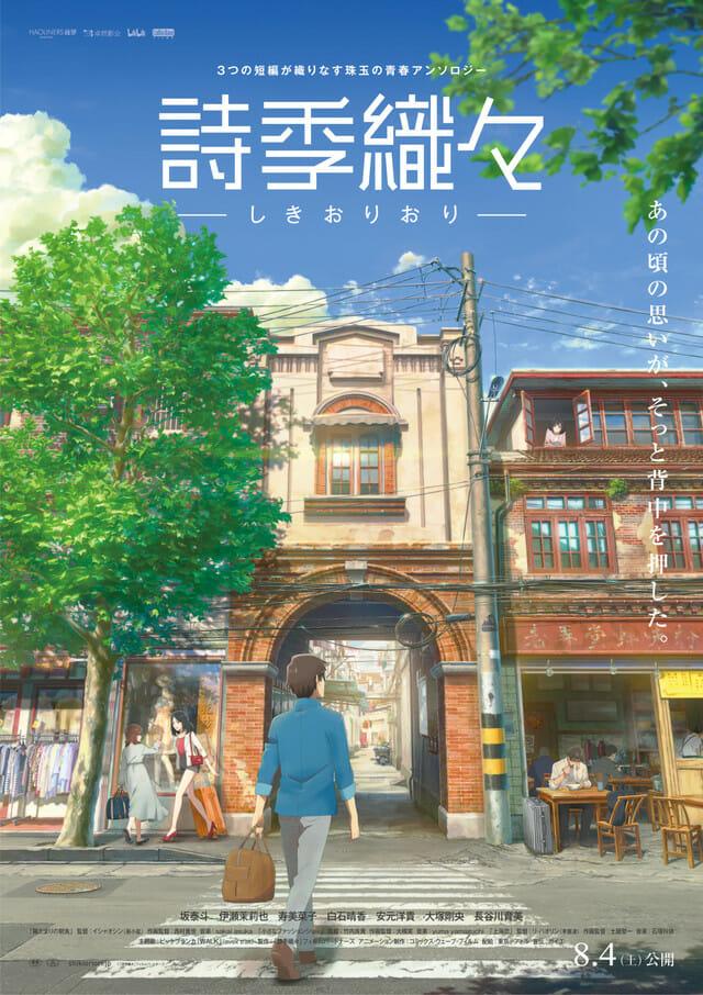 Shikioriori Poster Visual