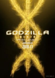 Godzilla The Planet Eater Visual