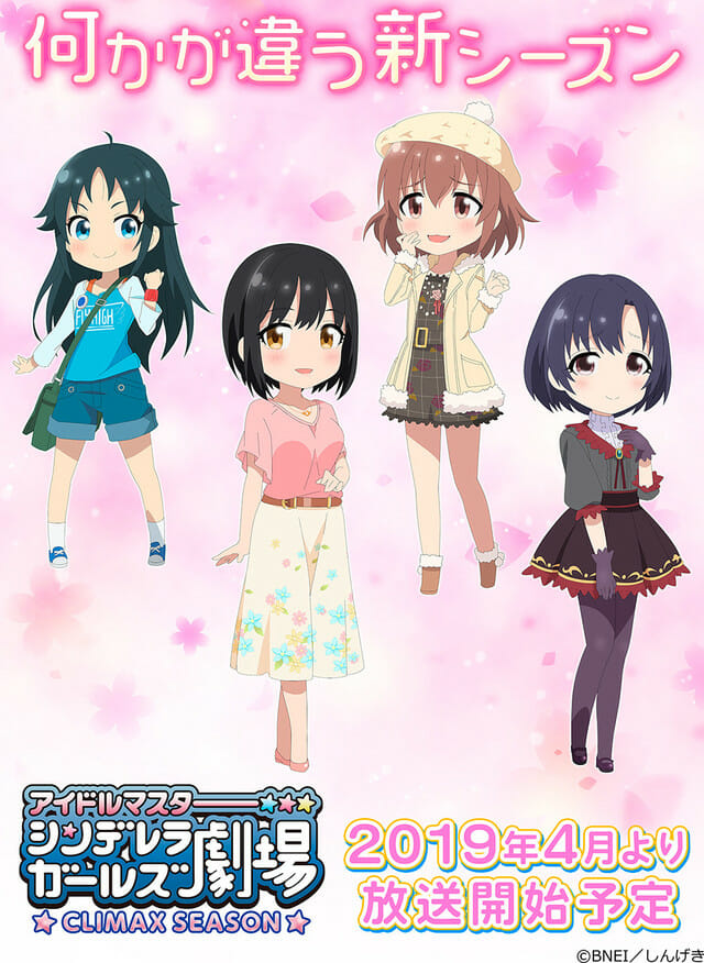 Idolmaster Cinderella Girls Gekijo Season 4 Visual
