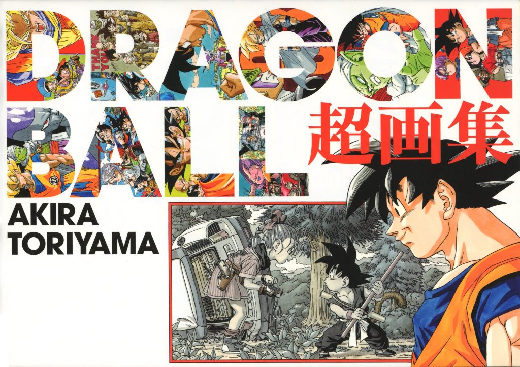 Dragon Ball A Visual History Cover