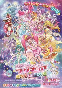 Eiga Precure Miracle Universe Movie Visual