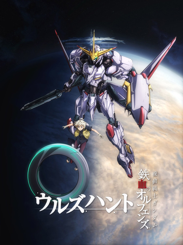 Gundam Iron-Blooded Orphans - Uror Hunt Visual