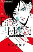 Rekomendasi Top 15 Manga Tahun 2020 Oleh Toko Buku Jepang 14