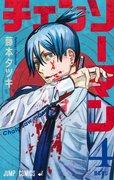 Rekomendasi Top 15 Manga Tahun 2020 Oleh Toko Buku Jepang 2