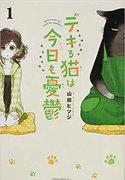 Rekomendasi Top 15 Manga Tahun 2020 Oleh Toko Buku Jepang 11