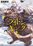 Rekomendasi Top 15 Manga Tahun 2020 Oleh Toko Buku Jepang 10