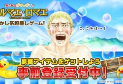 Thermae Romae Returns as PC Browser Game on February 15