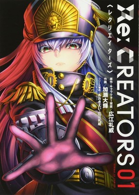 El manga de Re:Creators finalizará en diciembre
