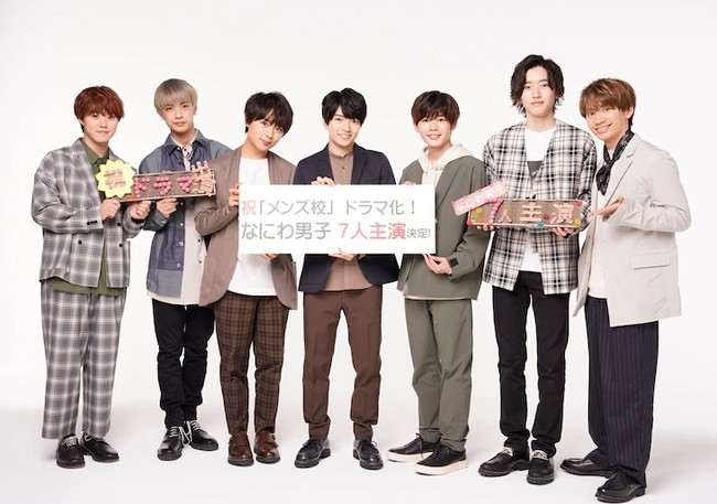 Live-Action 'Seiho Boys High School!' Series Rescheduled to October 7