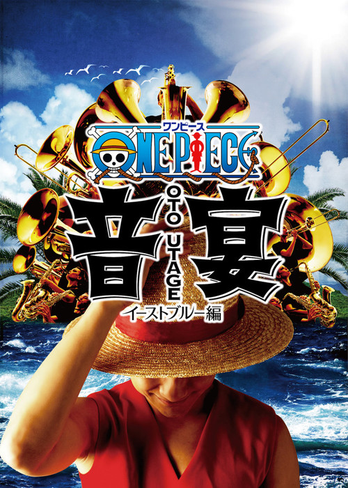 Some of you will recall that the age was mentioned in the first series. One Piece Oto Utage Stage Production S Ad Previews Luffy Band News Anime News Network