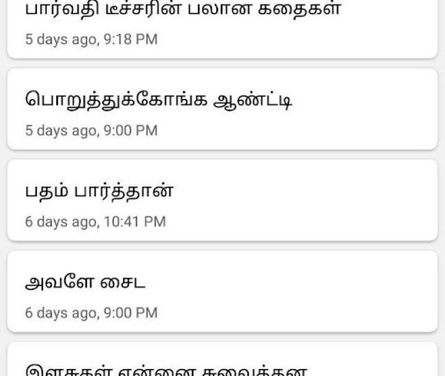 Tamil Dirty Stories   Tamil Dirty Stories