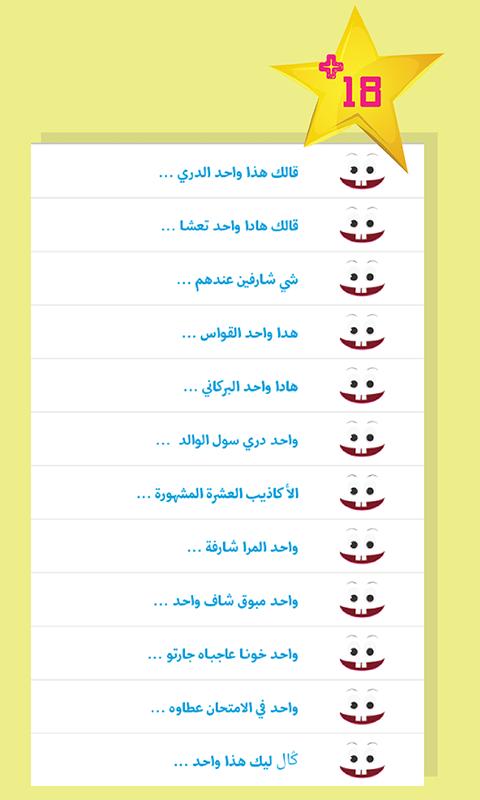 نكت مغربية مضحكة بدون انترنت 103 Apk Download Android