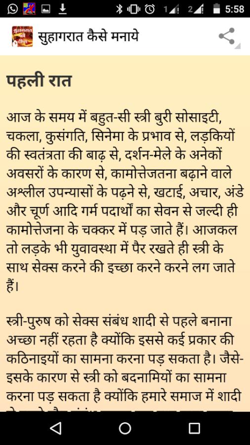 Wedding Night Story Hindi Unique Ideas